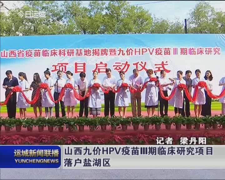山西九價HPV疫苗III期臨床研究項目落戶鹽湖區
