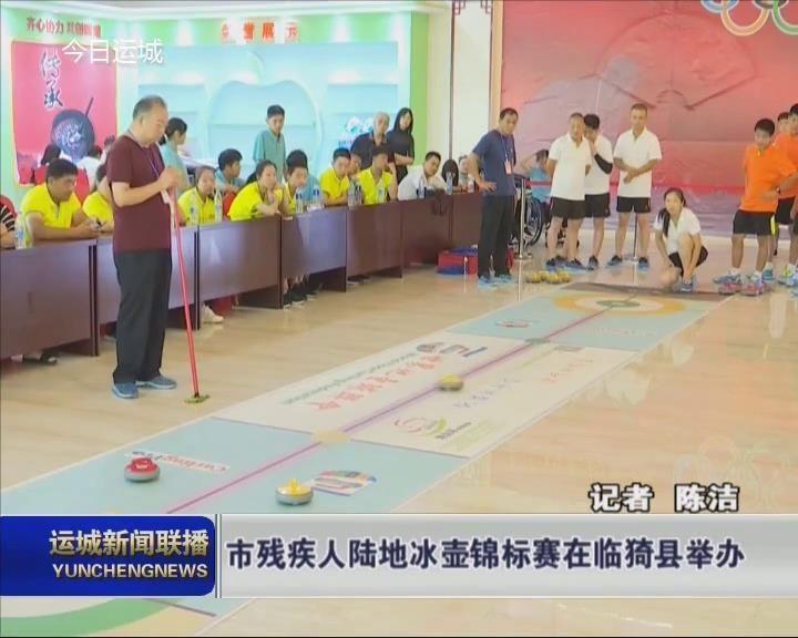市残疾人陆地冰壶锦标赛在临猗县举办