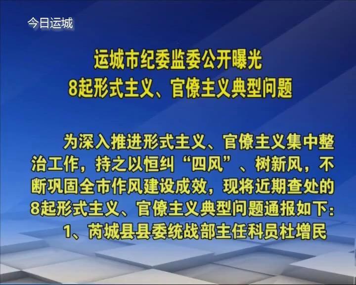 运城市纪委监委公开曝光8起形式主义、官僚主义典型问题