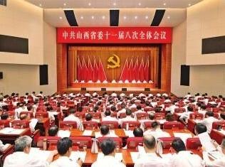 中共山西省委十一届八次全体会议在太原召开 省委常委会主持会议 骆惠宁作重要讲话
