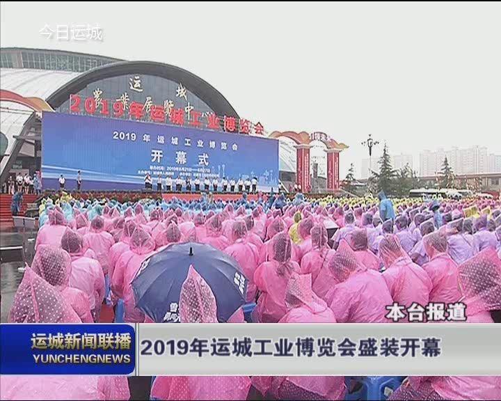 2019年运城工业博览会盛装开幕