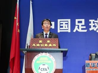 第十一届中国足球协会会员大会开幕