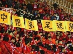 中国足球五年间 最全的成绩单在这里