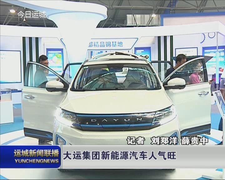 【聚焦・工博会】大运集团新能源汽车人气旺