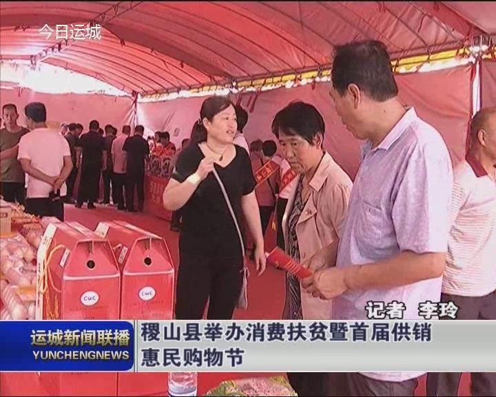 稷山县举办消费扶贫暨首届供销惠民购物节