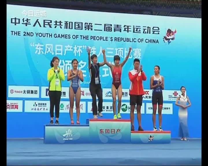 【二青会专讯】8月3日 二青会铁人三项进行女子组比赛