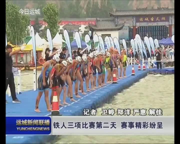 【二青会专讯】铁人三项比赛第二天 赛事精彩纷呈
