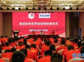 田径:中国田径队备战多哈世锦赛动员会在沈阳举行