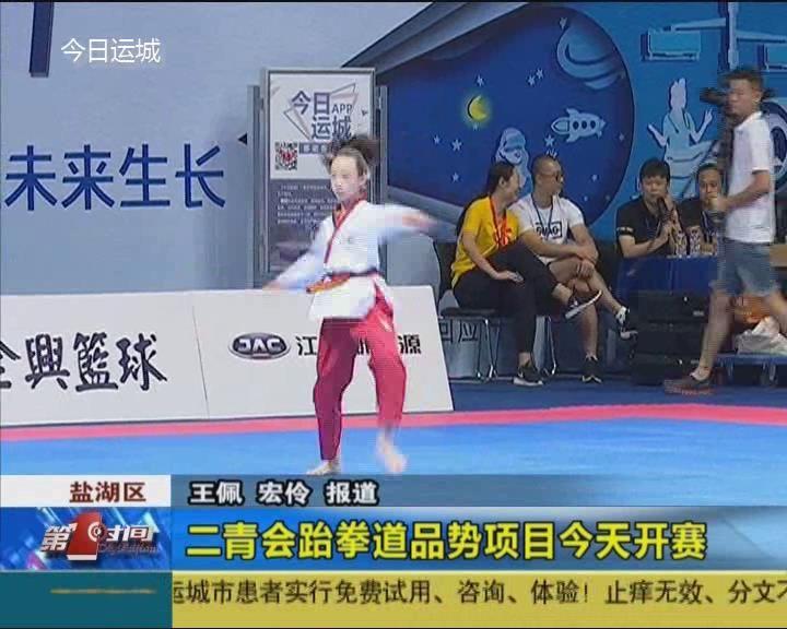 二青会跆拳道品势项目8月8日开赛