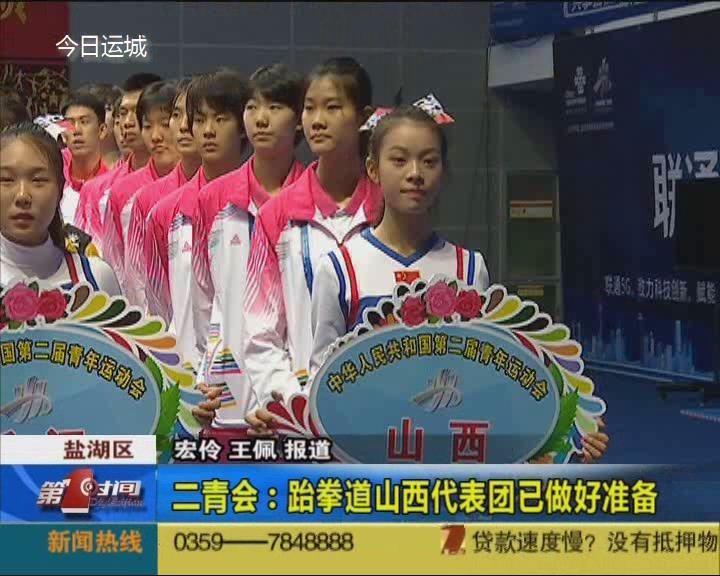 二青会:跆拳道山西代表团已做好准备