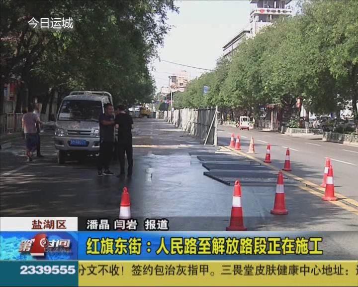 市区红旗东街施工提示:人民路至解放路段正在施工