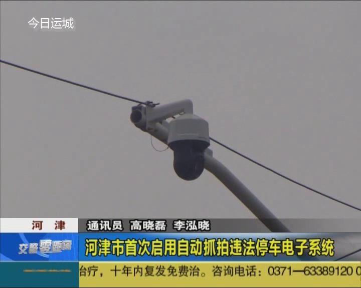 河津市首次启用自动抓拍违法停车电子系统
