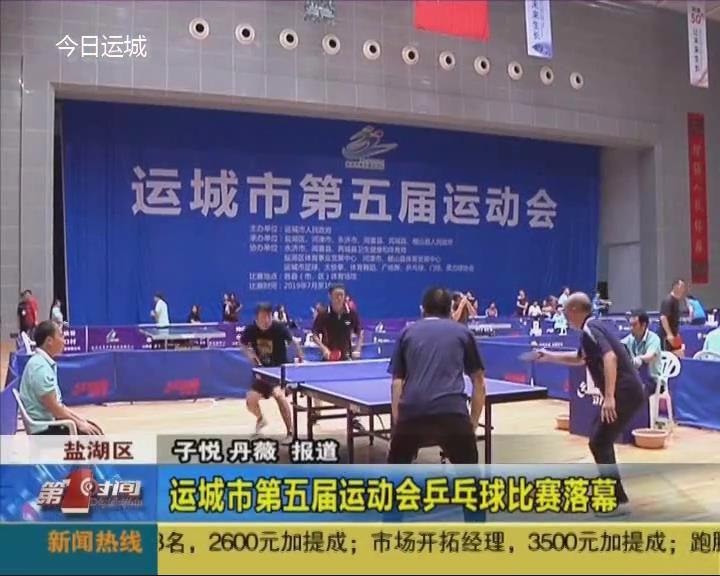 运城市第五届运动会乒乓球比赛落幕