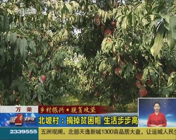 【乡村振兴·脱贫攻坚】万荣北坡村:摘掉贫困帽  生活步步高