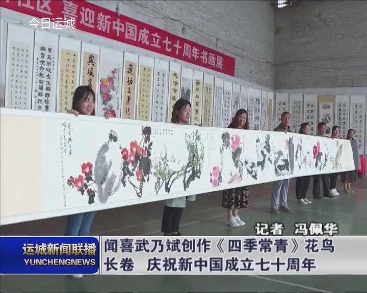 闻喜武乃斌创作《四季常青》花鸟长卷 庆祝新中国成立七十周年