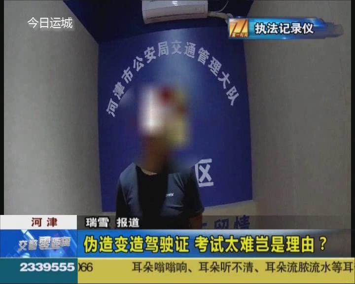 河津:伪造变造驾驶证 考试太难岂是理由