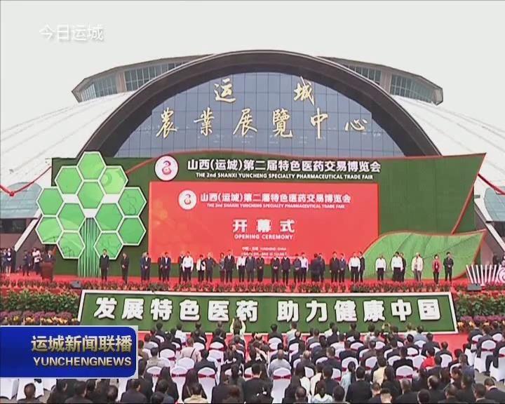 第二届山西(运城)特色医药交易博览会隆重启幕