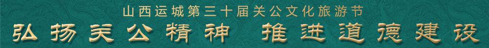 山西运城第三十届关公文化旅游节