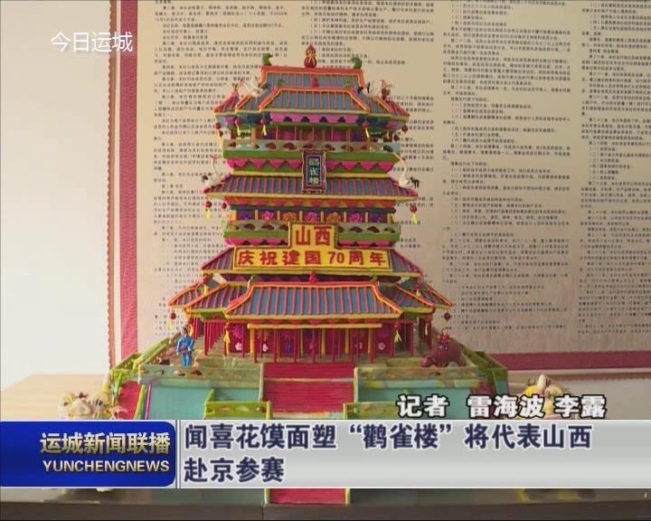 """闻喜花馍面塑""""鹳雀楼""""将代表山西赴京参赛"""