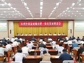 山西中部盆地城市群一体化发展推进会召开 骆惠宁出席并讲话