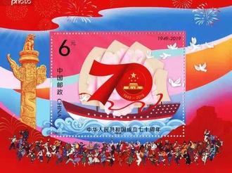 中国邮政将发行《中华人民共和国成立七十周年》纪念邮票