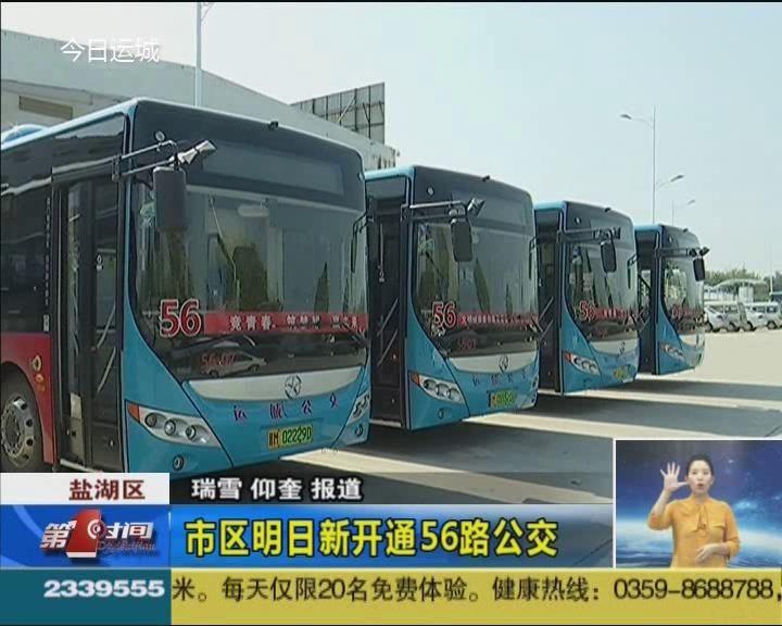 市区新开通56路公交车 关公机场—运城北站