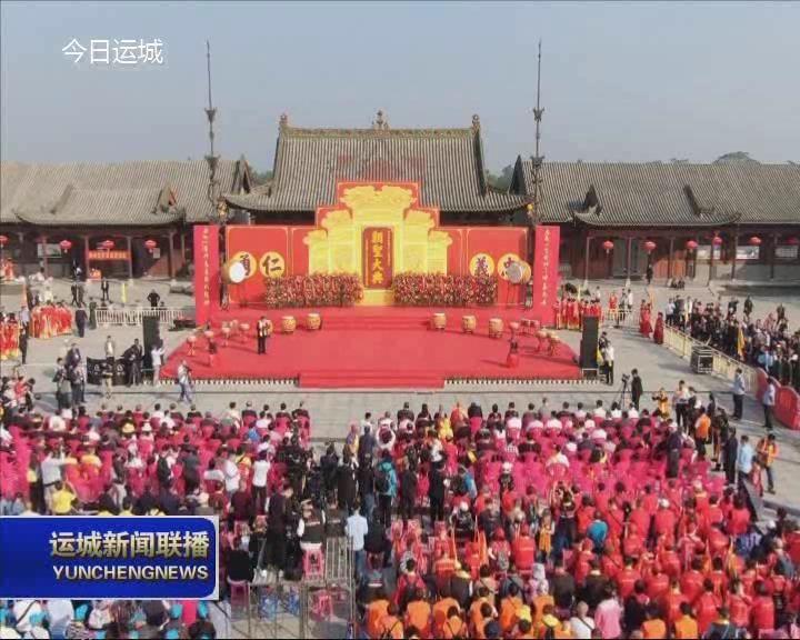 武圣关公朝圣大典9月23日在解州关帝庙广场举行