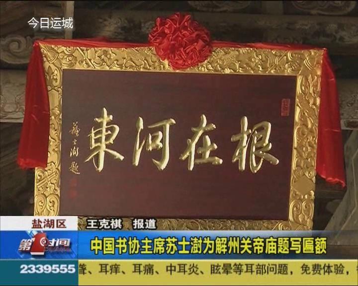 中国书协主席苏士澍为解州关帝庙题写匾额