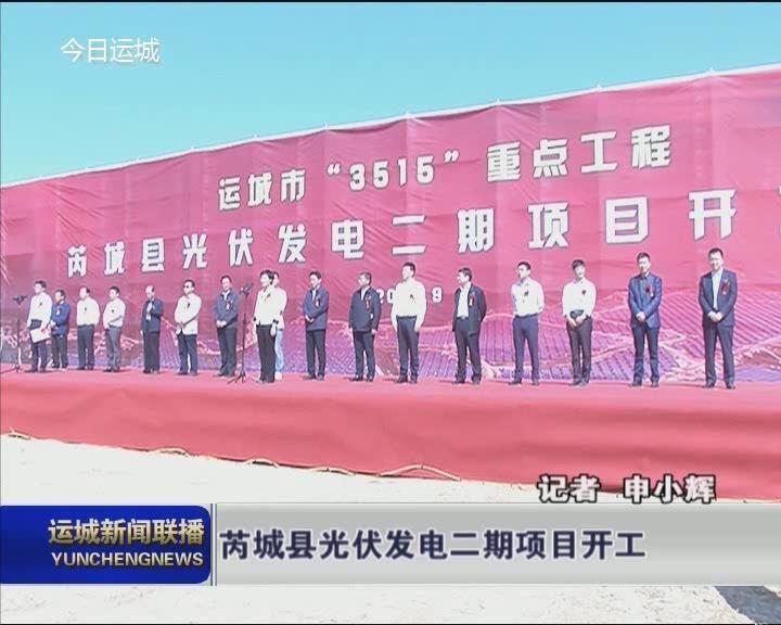 """【全面实施""""3515重大工程项目""""】芮城县光伏发电二期项目开工 总投资30亿元"""