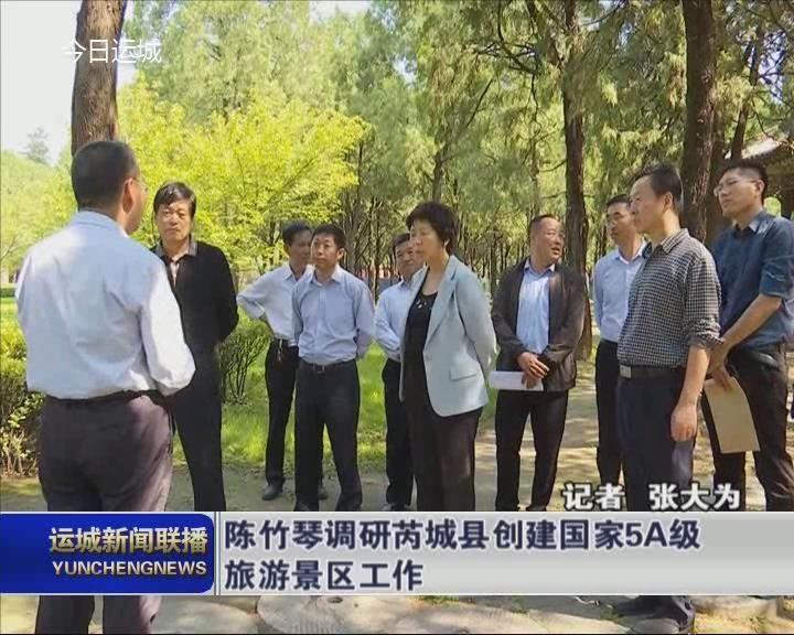陈竹琴调研芮城县创建国家5A级旅游景区工作