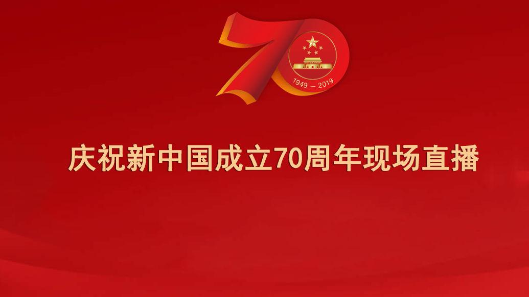 庆祝新中国成立70周年现场直播