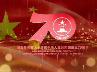 为祖国歌唱 | 新绛社会各界用歌声向祖国深情告白