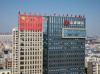 市城投公司红旗飘扬  庆祝新中国成立70周年