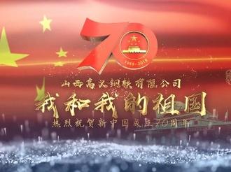 【快闪MV】山西高义钢铁有限公司《我和我的祖国》