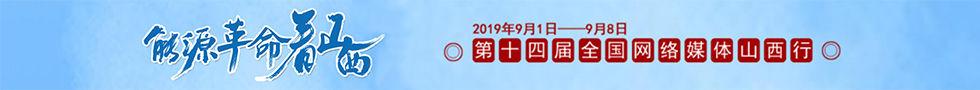 """""""能源革命看山西""""——第十四届全国网络媒体山西行"""