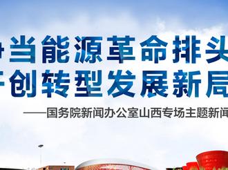 【能源革命看山西】国新办山西专场主题新闻发布会宣传片
