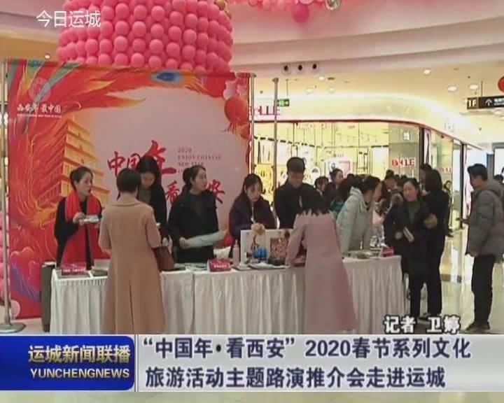 """""""中國年·看西安""""2020春節系列文化旅游活動主題路演推介會走進運城"""