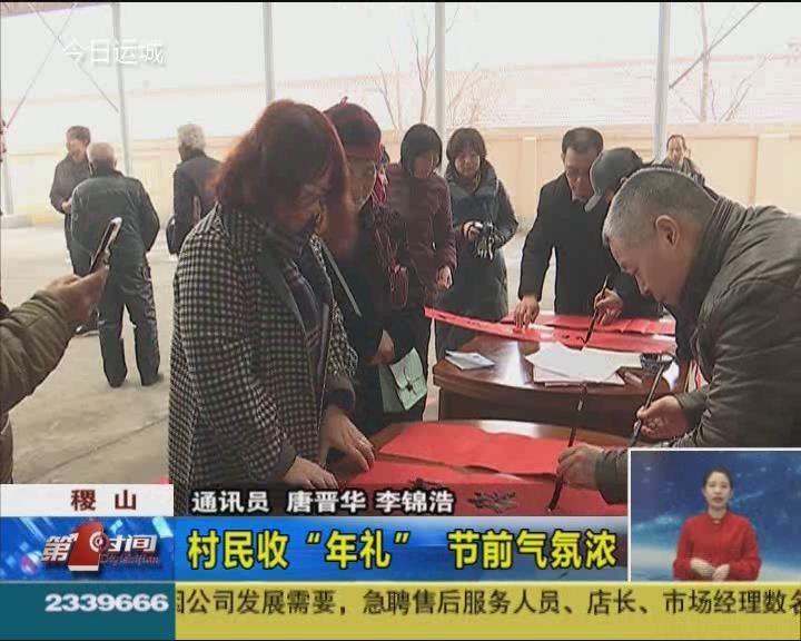"""稷山县:村民收""""年礼"""" 节前气氛浓"""