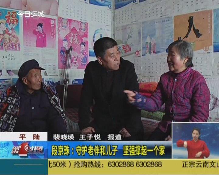 段京珠:守护老伴和儿子 坚强撑起一个家