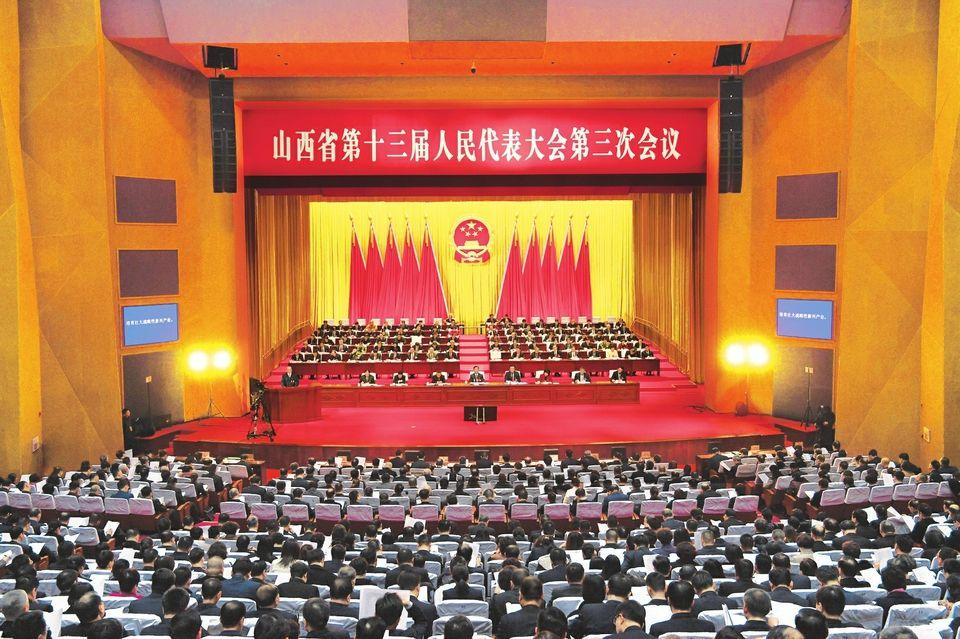 省十三届人大三次会议在太原隆重开幕