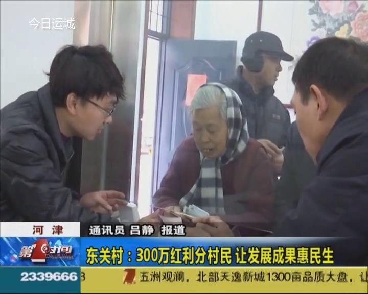 河津东关村:300万红利分村民 让发展成果惠民生