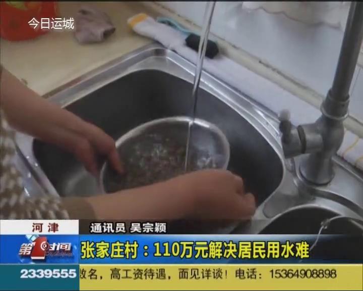 河津张家庄村:110万元解决居民用水难