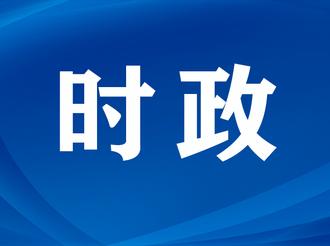 省十三届人大三次会议主席团举行第三次会议 楼阳生出席