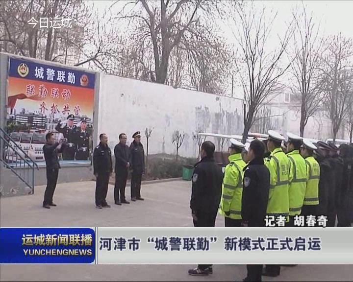 """河津市""""城警联勤""""新模式正式启动"""