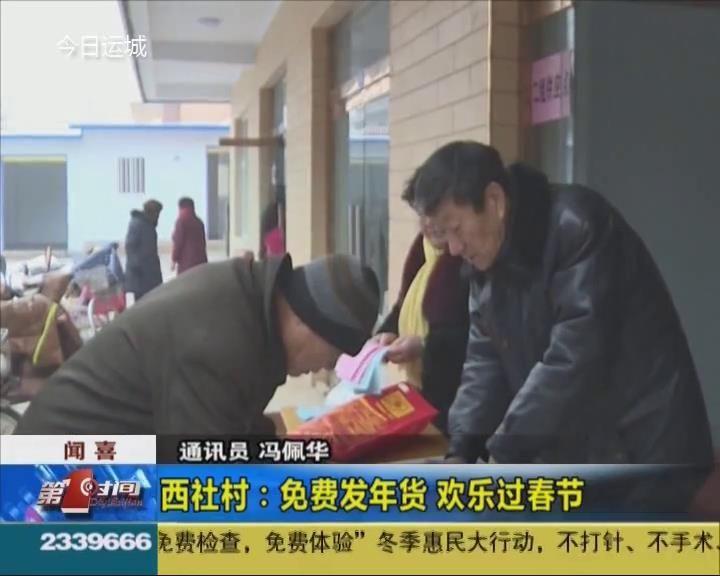 闻喜西社村:免费发年货 欢乐过春节