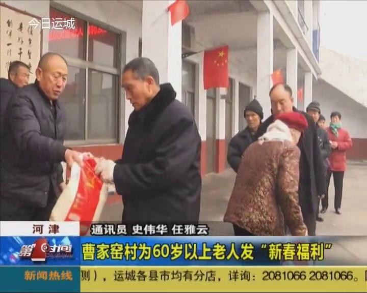 """河津曹家窑村为60岁以上老人发""""新春福利"""""""