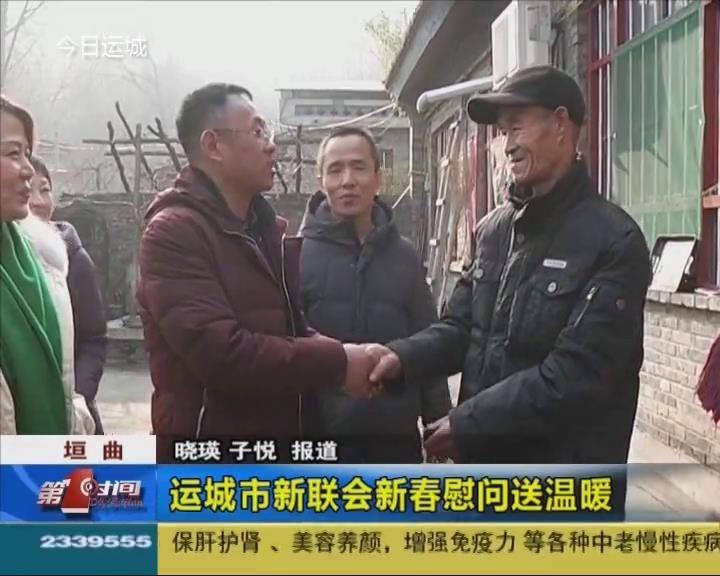垣曲:运城市新联会新春慰问送温暖
