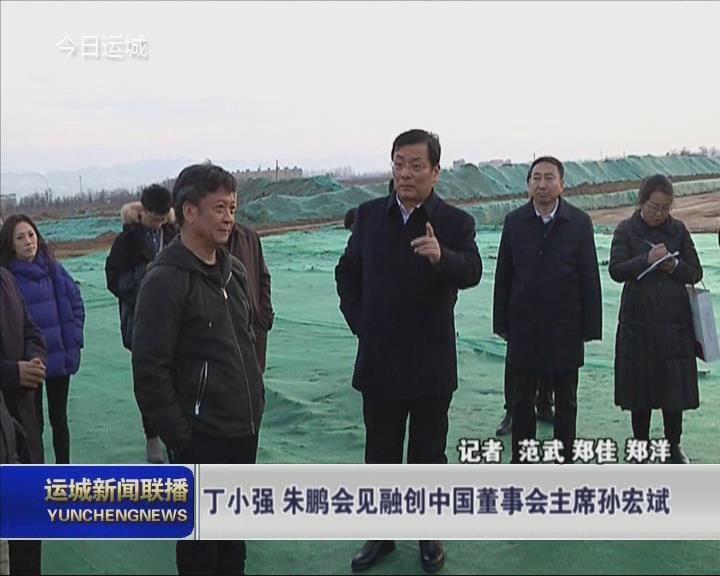 丁小强朱鹏会见融创中国董事会主席孙宏斌