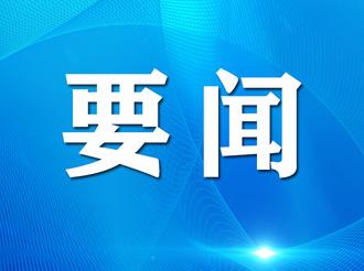 省纪委十一届六次全会在太原召开 楼阳生出席会议并作重要讲话