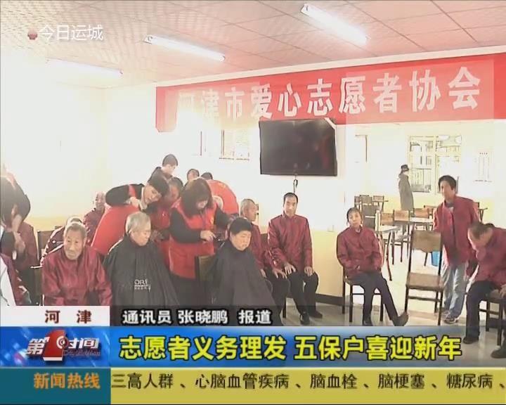 河津:志愿者义务理发 五保户喜迎新年